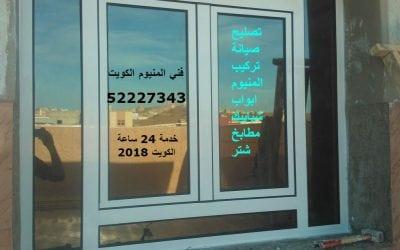 فني المنيوم كيفان الكويت 52227343 ابواب شبابيك مطابخ شتر المنيوم