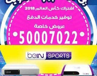 هاتف بي ان سبورت 66005153 bein بين سبورت الكويت