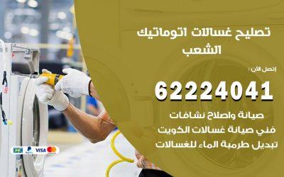 خدمة صيانة غسالات الشعب 62224041 فني تصليح غسالات اتوماتيك