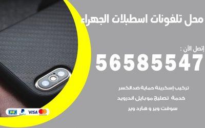 رقم محل تلفونات اسطبلات الجهراء / 56585547 / فني تصليح تلفون ايفون سامسونج خدمة منازل