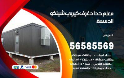 رقم حداد غرف كيربي الدسمة / 56585569 / فني حداد غرف شينكو مخازن شبره
