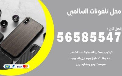 رقم محل تلفونات السالمي / 56585547 / فني تصليح تلفون ايفون سامسونج خدمة منازل
