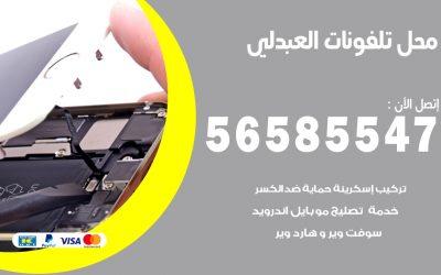 رقم محل تلفونات العبدلي / 56585547 / فني تصليح تلفون ايفون سامسونج خدمة منازل