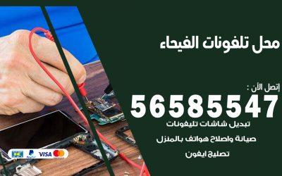 رقم محل تلفونات الفيحاء / 56585547 / فني تصليح تلفون ايفون سامسونج خدمة منازل