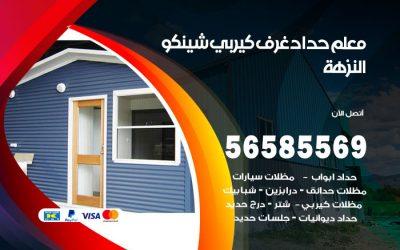 رقم حداد غرف كيربي النزهة / 56585569 / فني حداد غرف شينكو مخازن شبره