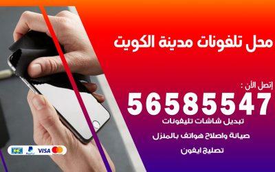 رقم محل تلفونات الكويت / 56585547 / فني تصليح تلفون ايفون سامسونج خدمة منازل