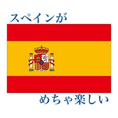 スペイン国旗の画像