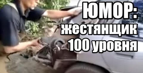 Юмор - Жестянщик 100 уровня