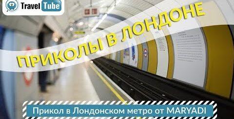 Прикол в Лондонском метро от MARYAD I Приколы в Лондоне