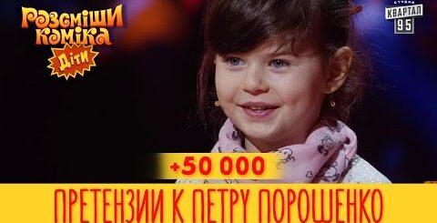 +50 000 - Претензии к Петру Порошенко   Рассмеши Комика Дети, новые приколы