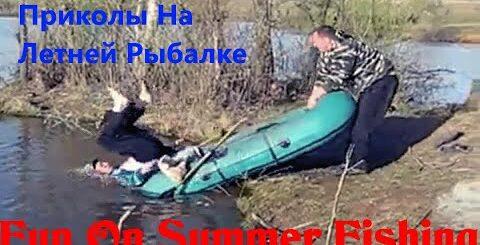Приколы На Летней Рыбалке _ Fun On Summer Fishing