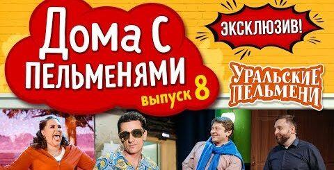 Уральские Пельмени - Эксклюзив #8 | Дома с пельменями