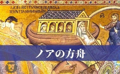 ノアの方舟のモザイク画の画像