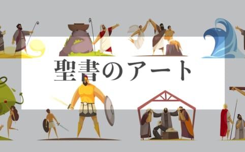 聖書のいろいろな場面のイラスト画像