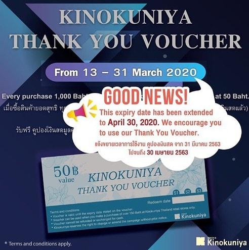 คูปองแทนเงินสด Kinokuniya