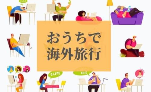 「おうちで海外旅行」アイキャッチ画像