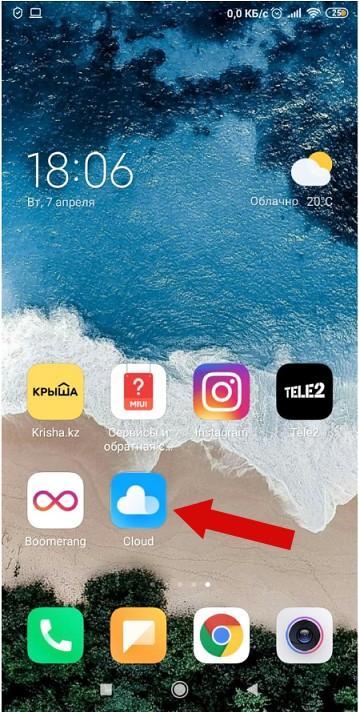 Резервное копирование на Андроид с помощью утилиты Mi Cloud