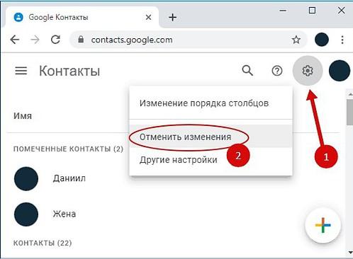 Восстановление контактов на Android через Google