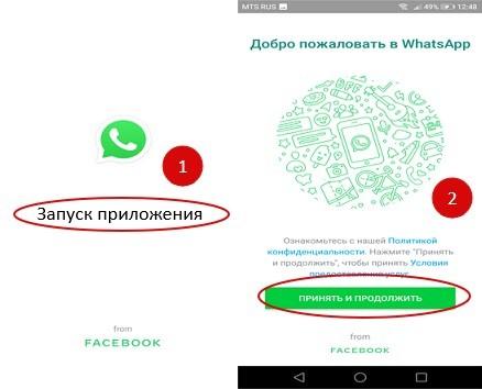 Запуск приложения WhatsApp