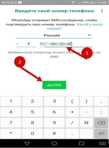 Привязываем WhatsApp к своему номеру