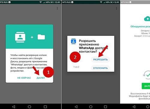 Восстановление WhatsApp из резервной копии