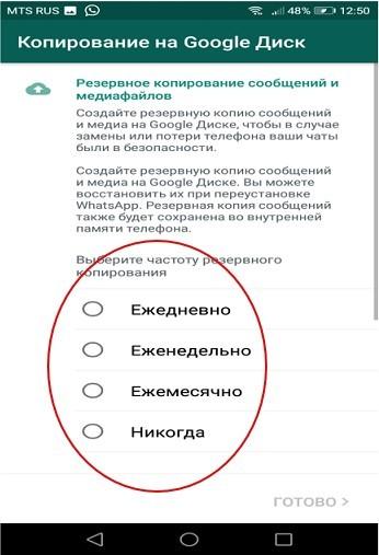 Периодичное сохранение резервной копии в WhatsApp