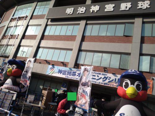 jingu-stadium-go