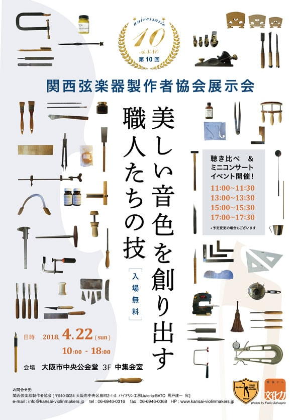 関西絃楽器製作者協会展示会のお知らせ