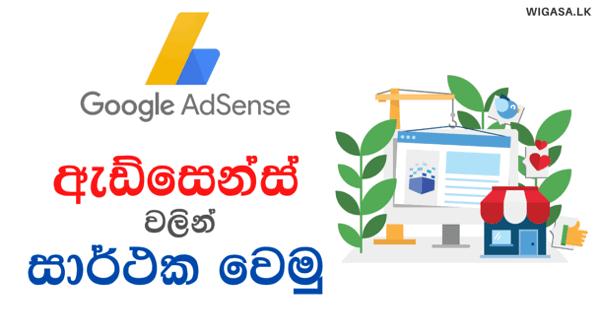 google-adsense-sinhala