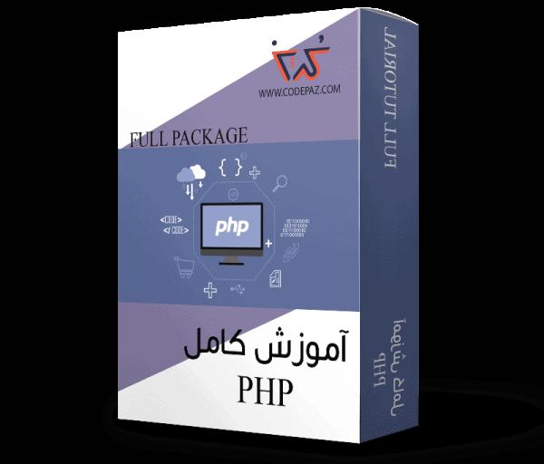 آموزش PHP از کدپز