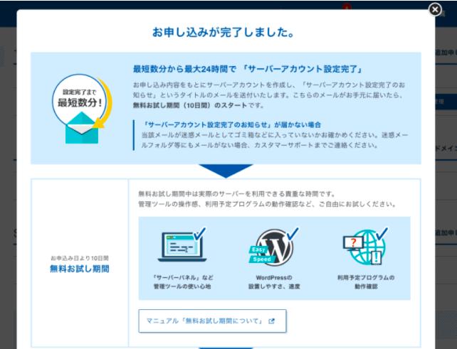 Wordpress申込完了