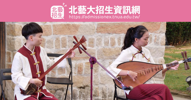 110學年度 學士班 單獨招生 第八次遞補名單 公告 (傳統音樂學系)