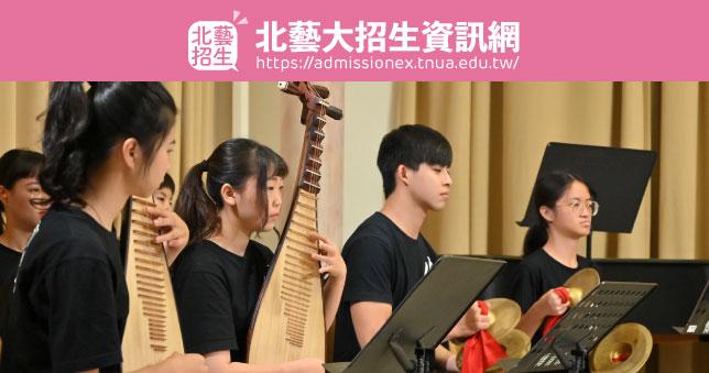 110學年度 學士班 單獨招生 第九次遞補名單 公告 (傳統音樂學系)