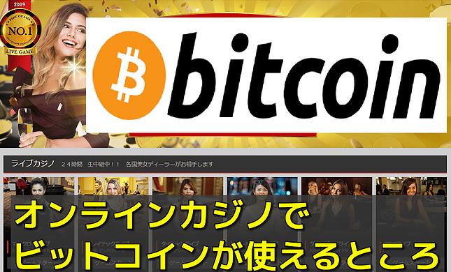 オンラインカジノでビットコインが使えるところ
