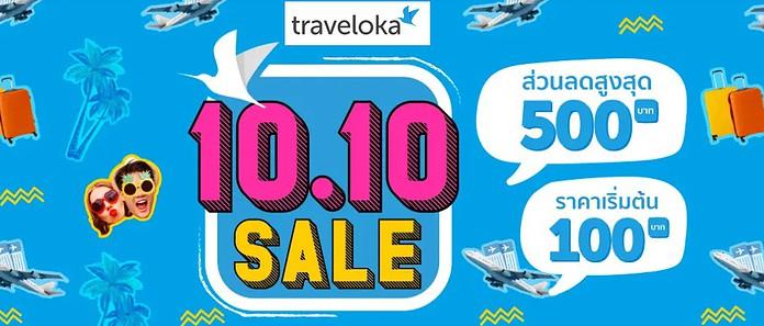 10.10 Traveloka โปรสุดปัง
