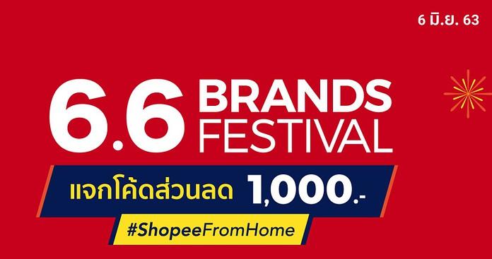 shopee brand festival ลดครั้งใหญ่