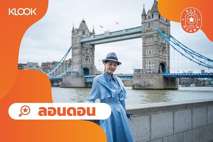 เช็คกิจกรรมท่องเที่ยว ณ กรุงลอนดอน