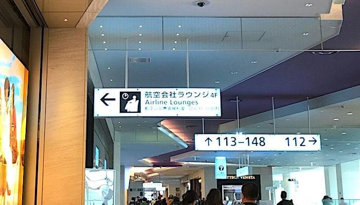 羽田空港ラウンジの表示