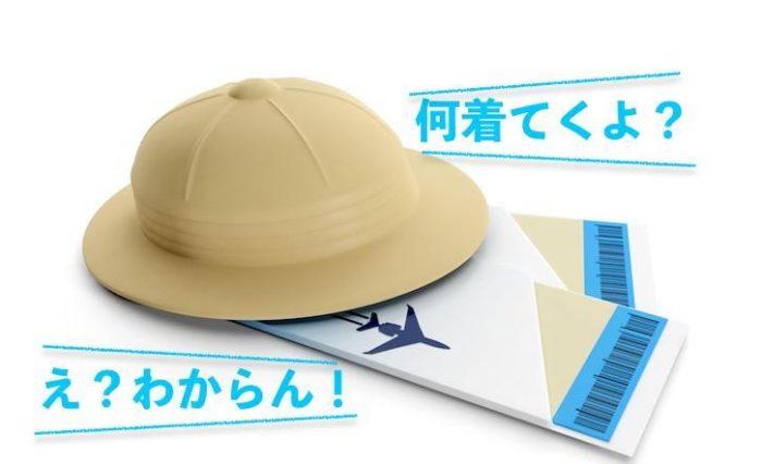 サファリ探検の帽子の画像