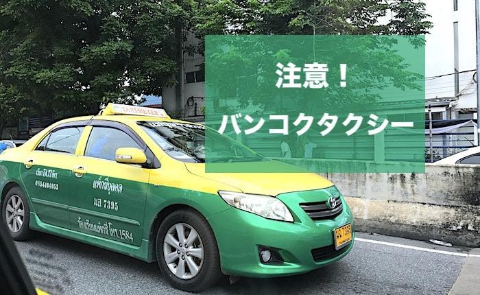 バンコクタクシー画像