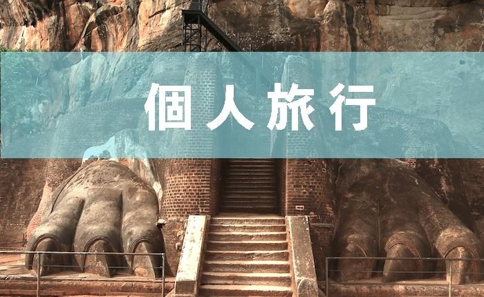 シギリヤロックのライオンの門