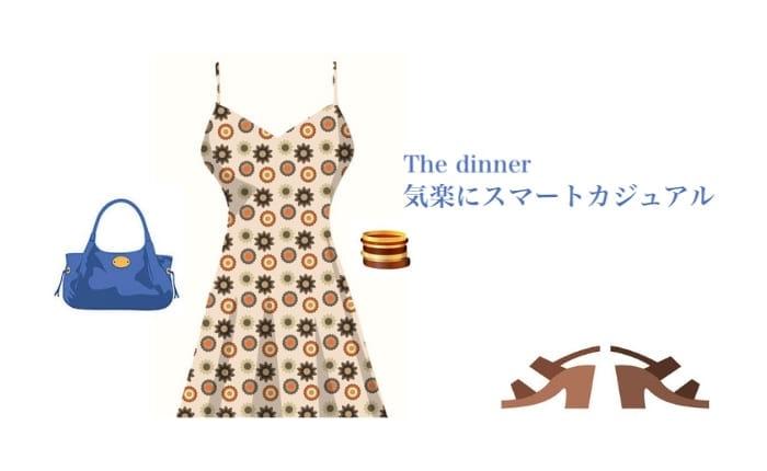 夕食時の服装画像