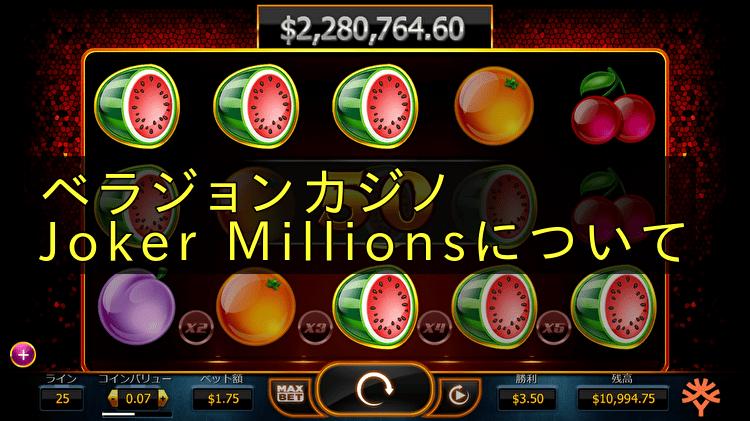 ベラジョンカジノ Joker Millions