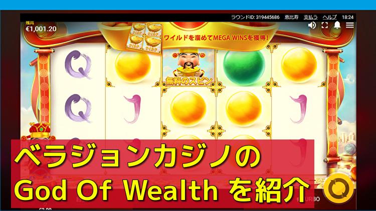 ベラジョンカジノ God Of Wealth の紹介