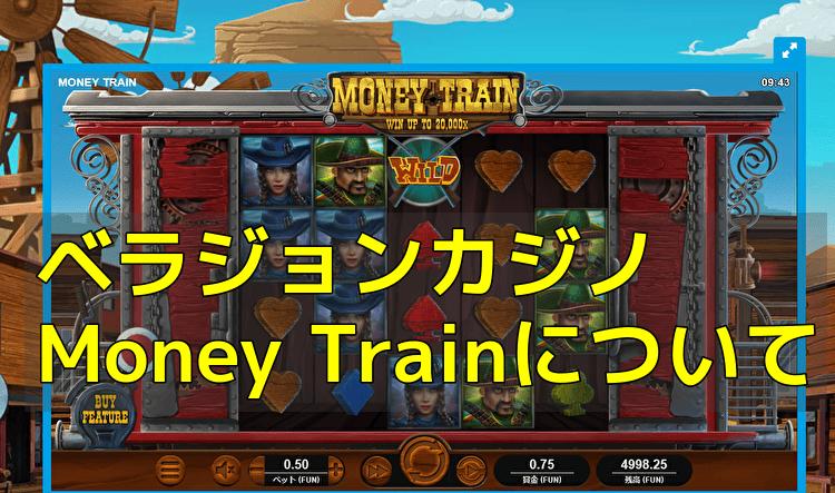 ベラジョンカジノ Money Train