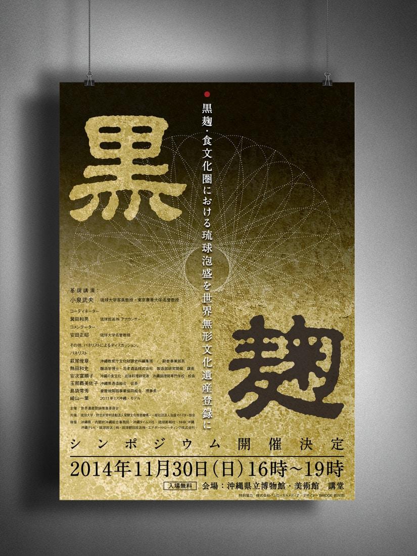 黒麹シンポジウムポスター