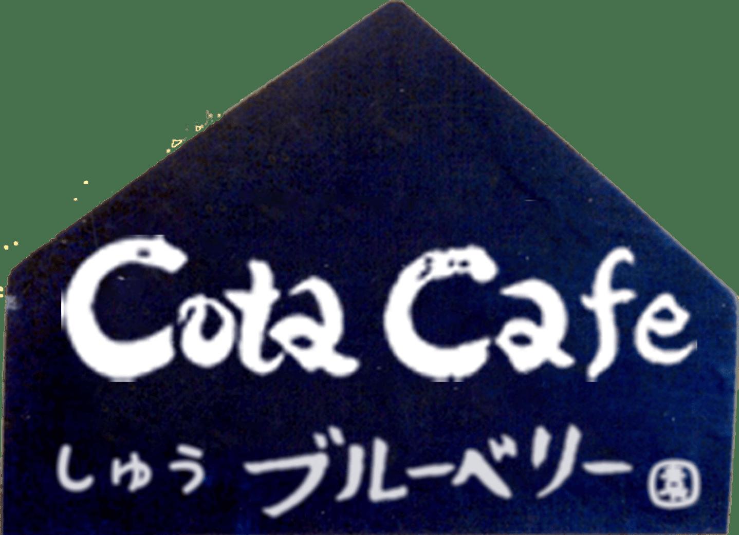 Cota Cafe(コタカフェ) しゅうブルーベリー園