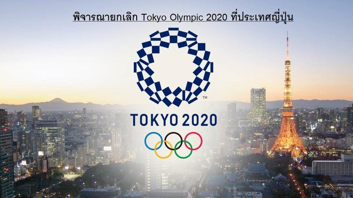 อาจพิจารณายกเลิก Tokyo Olympic 2020