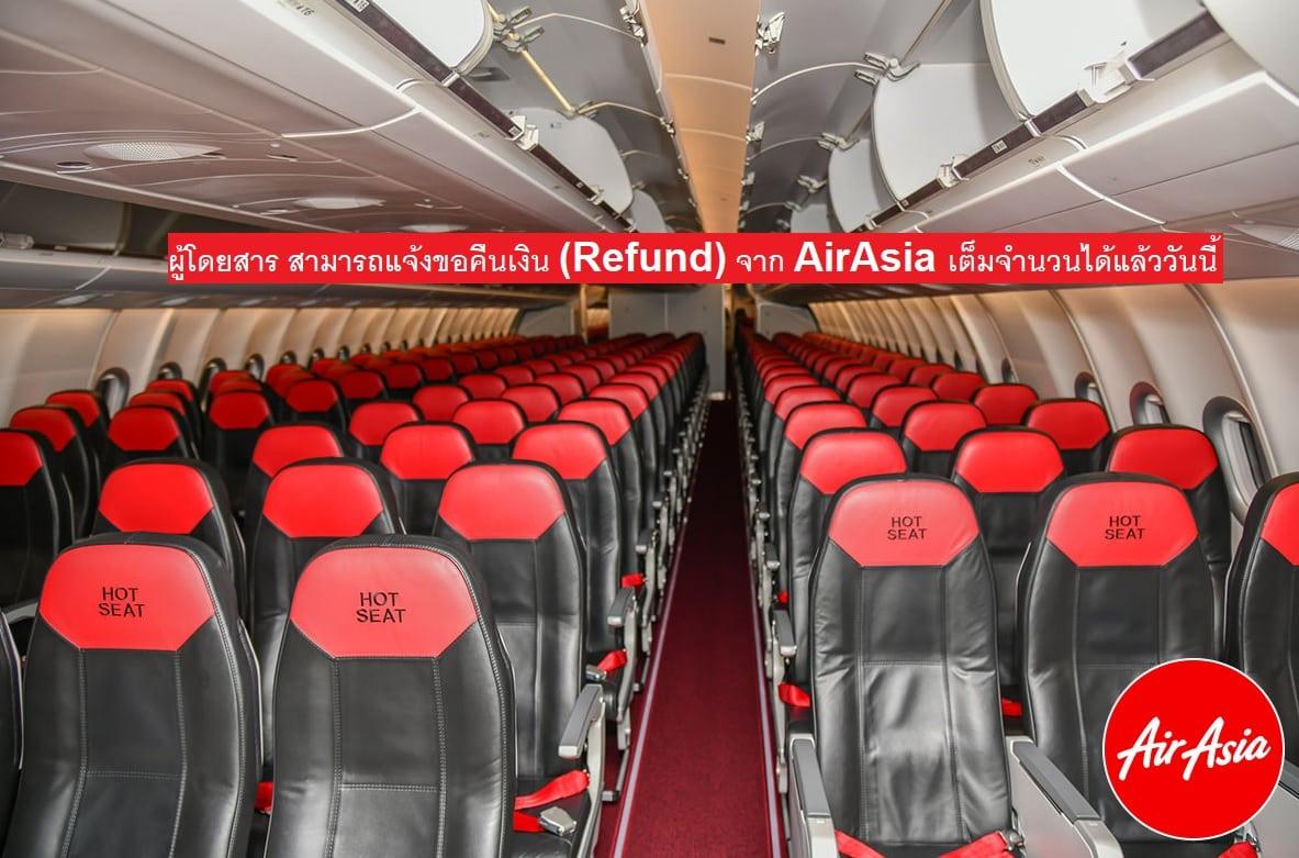 ยกเลิกตั๋วเครื่องบิน AirAsia คืนเงินเต็มจำนวน
