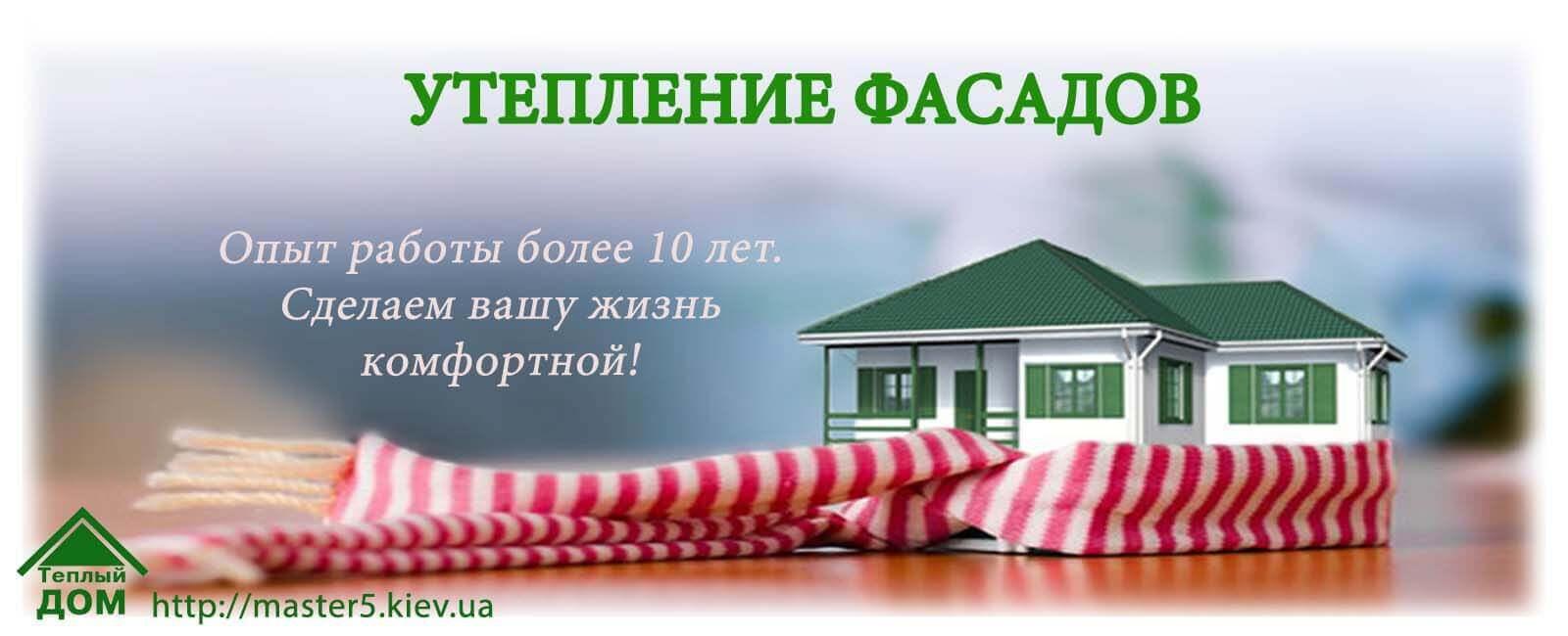 banner-utepleniye-fasadov